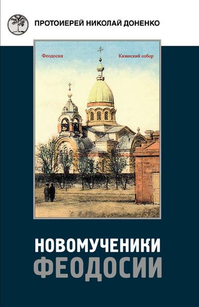 Новомученики Феодосии. Протоиерей Николай Доненко