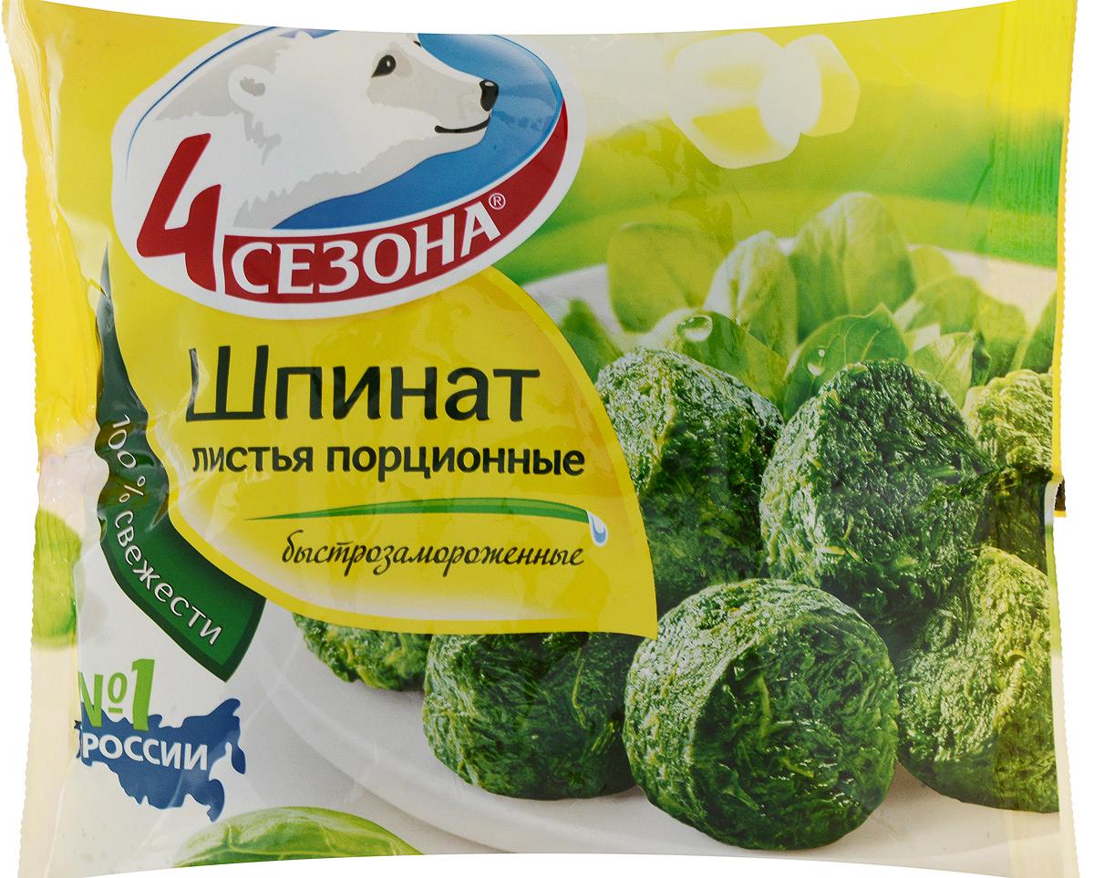 4 Сезона Шпинат листья порционные, 400 г