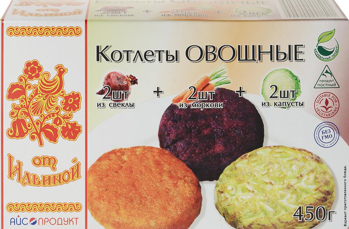 От Ильиной Котлеты овощные, ассорти: с капустой, морковью, свеклой, 450 г