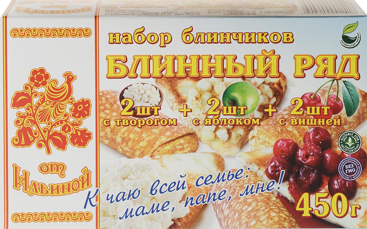 """От Ильиной """"Блинный ряд"""" набор блинчиков: творог, вишня, яблоко, 450 г"""