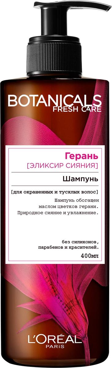 LOreal Paris Шампунь для волос Botanicals, Герань, для окрашенных и тусклых волос, придает блеск, 400 мл, без парабенов, силиконов и красителейA9184300Шампунь для волос Ботаникалс Герань Эликсир Сияния, обогащенный натуральными ингредиентами: маслом цветков герани, полученным путем дистилляции, маслами кокоса и сои, деликатно очищает, обеспечивает природное сияние и увлажняет. Без силиконов, парабенов и красителей. Упаковка изготовлена из переработанного материала.Botanicals Fresh Care заботится не только о красоте и здоровье ваших волос, но и об окружающей среде. Формулы содержат натуральные, полезные для человека и безопасные для окружающей среды компоненты.