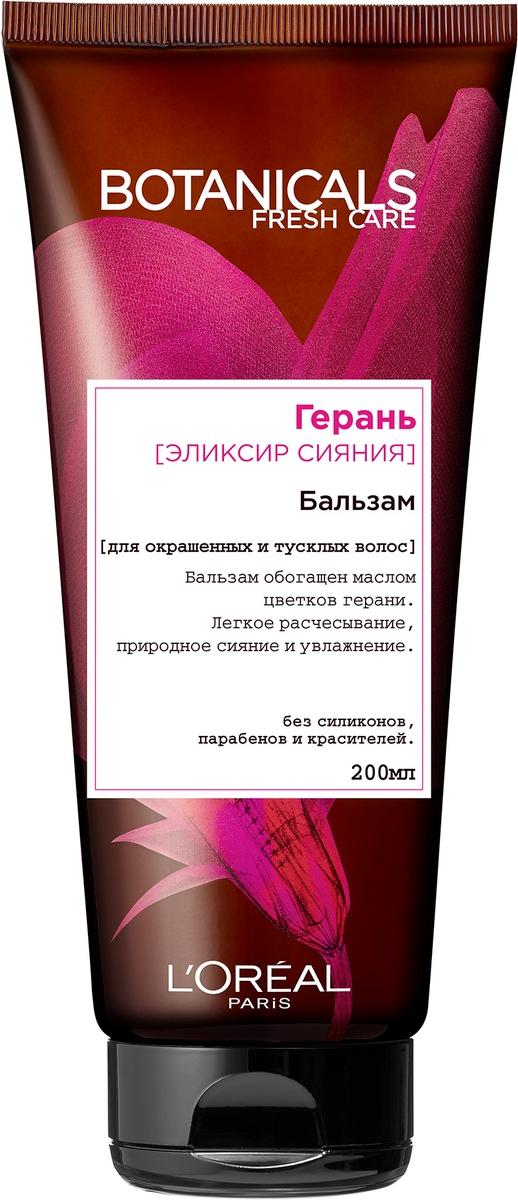 """L'Oreal Paris Бальзам для волос """"Botanicals, Герань"""", для окрашенных и тусклых волос, придает блеск, 200 мл, без парабенов, силиконов и красителей"""