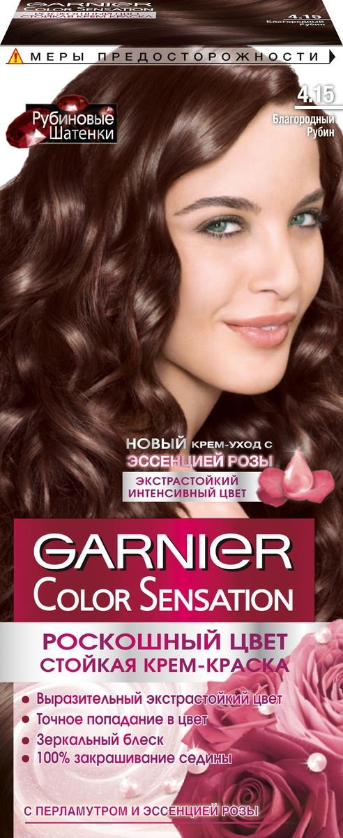 """Garnier Стойкая крем-краска для волос """"Color Sensation, Роскошь цвета"""", оттенок 4.15, Благородный рубин"""