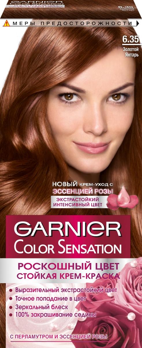 Garnier Стойкая крем-краска для волос Color Sensation, Роскошь цвета, оттенок 6.35, Золотой янтарьC4531910Стойкая крем - краска c перламутром и цветочным маслом. Выразительный экстрастойкий цвет. Точное попадание в цвет. Зеркальный блеск. 100% закрашивание седины.Узнай больше об окрашивании на http://coloracademy.ru/ В состав упаковки входит: флакон с молочком-проявителем (60 мл); тюбик с крем-краской (40 мл); крем-уход после окрашивания (10 мл); инструкция; пара перчаток.