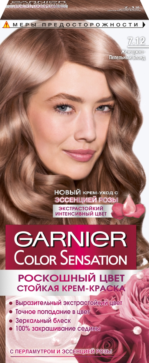 """Garnier Стойкая крем-краска для волос """"Color Sensation, Роскошь цвета"""", оттенок 7.12, Жемчужно-пепельный блонд"""