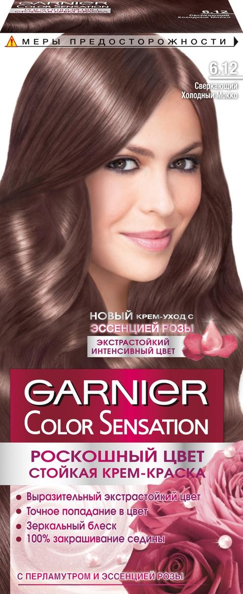 """Garnier Стойкая крем-краска для волос """"Color Sensation, Роскошь цвета"""", оттенок 6.12, Сверкающый Холодный Мокко"""