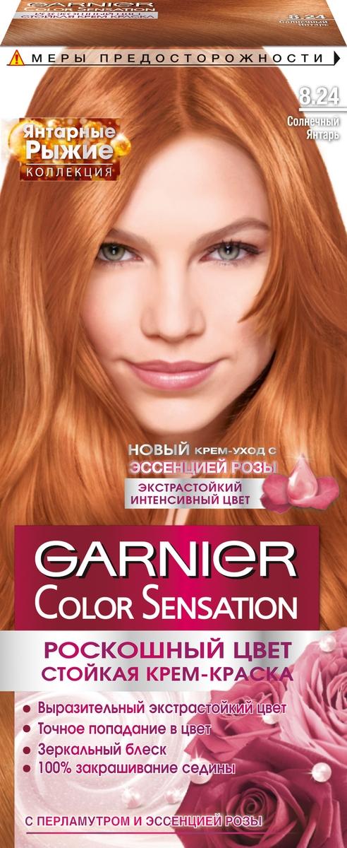Garnier Стойкая крем-краска для волос Color Sensation, Роскошь цвета, Коллекция Янтарные рыжие, оттенок 8.24, Солнечный ЯнтарьC5595300Стойкая крем - краска c перламутром и цветочным маслом. Выразительный экстрастойкий цвет. Точное попадание в цвет. Зеркальный блеск. 100% закрашивание седины.Узнай больше об окрашивании на http://coloracademy.ru/ В состав упаковки входит: флакон с молочком-проявителем (60 мл); тюбик с крем-краской (40 мл); крем-уход после окрашивания (10 мл); инструкция; пара перчаток.