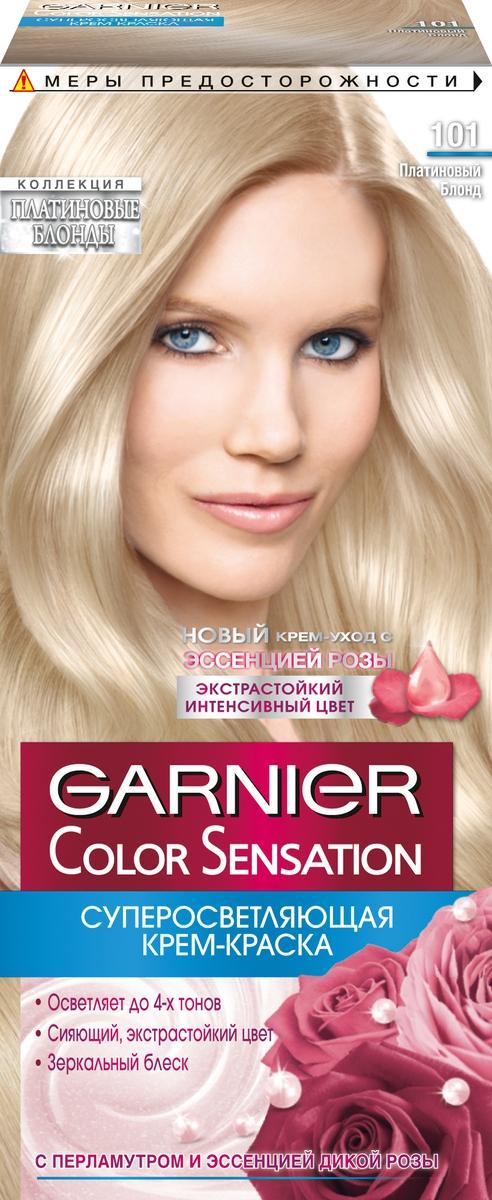 Garnier Стойкая крем-краска для волос Color Sensation, Роскошь цвета, оттенок 101, Серебристый блонд garnier стойкая крем краска для волос color sensation роскошь цвета 9 13 кремовый перламутр 110 мл