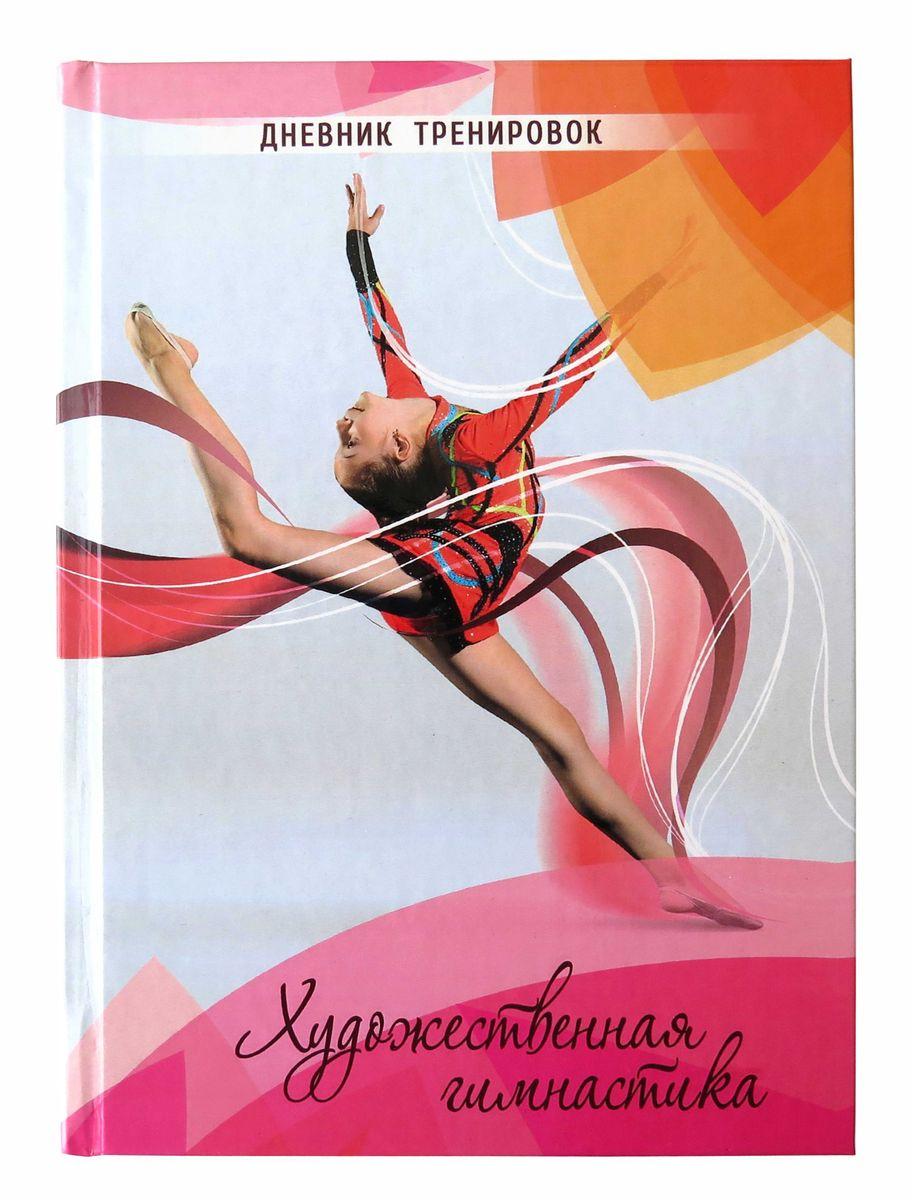 Фолиант Дневник для тренировок Художественная гимнастика 14,8 х 21 см 88 листов дневники фолиант дневник спортивных тренировок