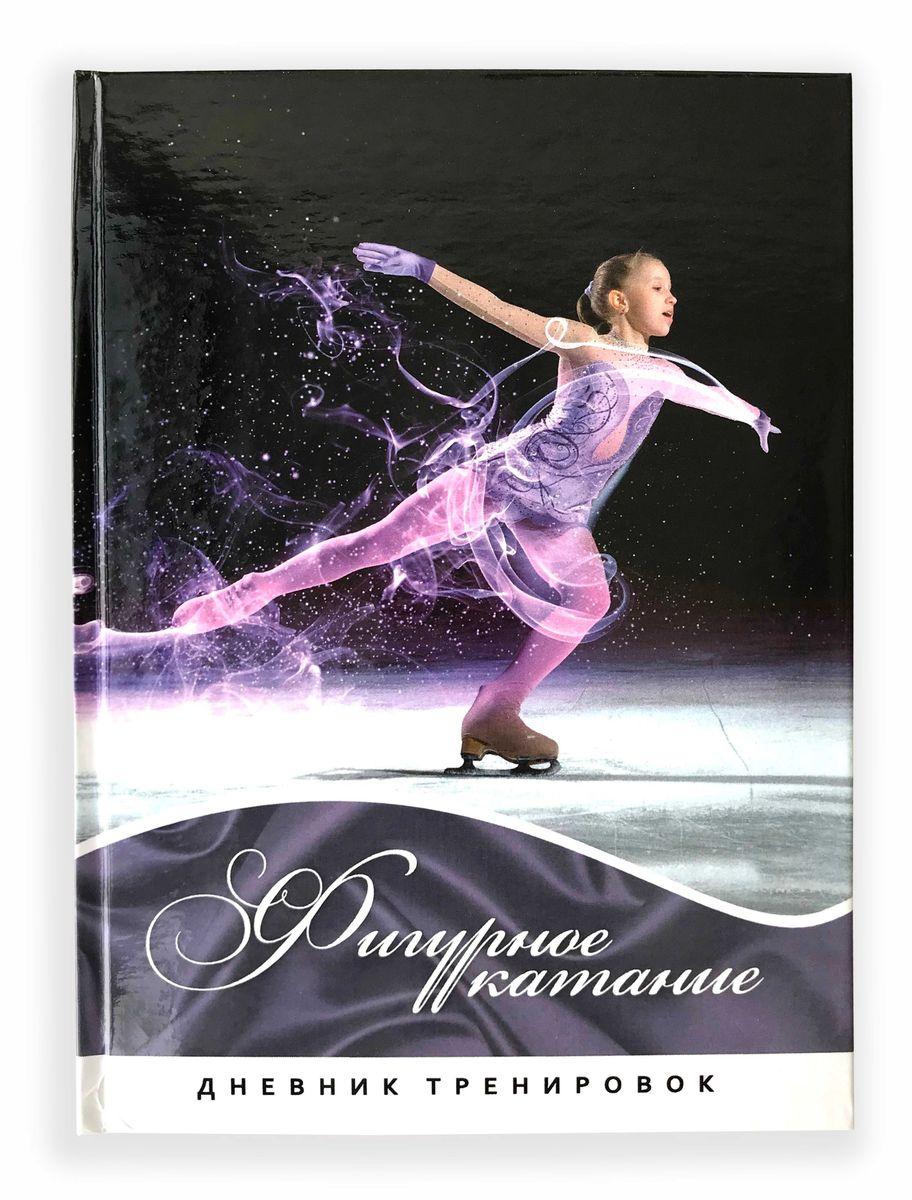 Фолиант Дневник для тренировок Фигурное катание 14,8 х 21 см 88 листов - Дневники