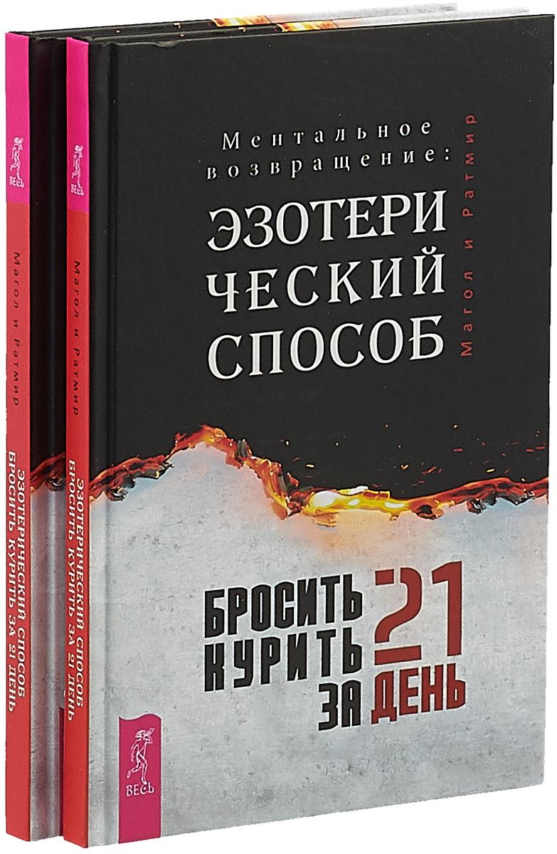 Бросить курить за 21 день (комплект из 2-х книг). Магол, Ратмир