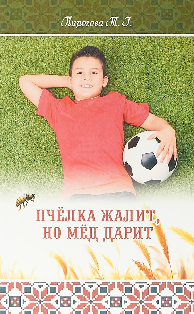 Т. Пирогова Пчелка жалит, но мед дарит