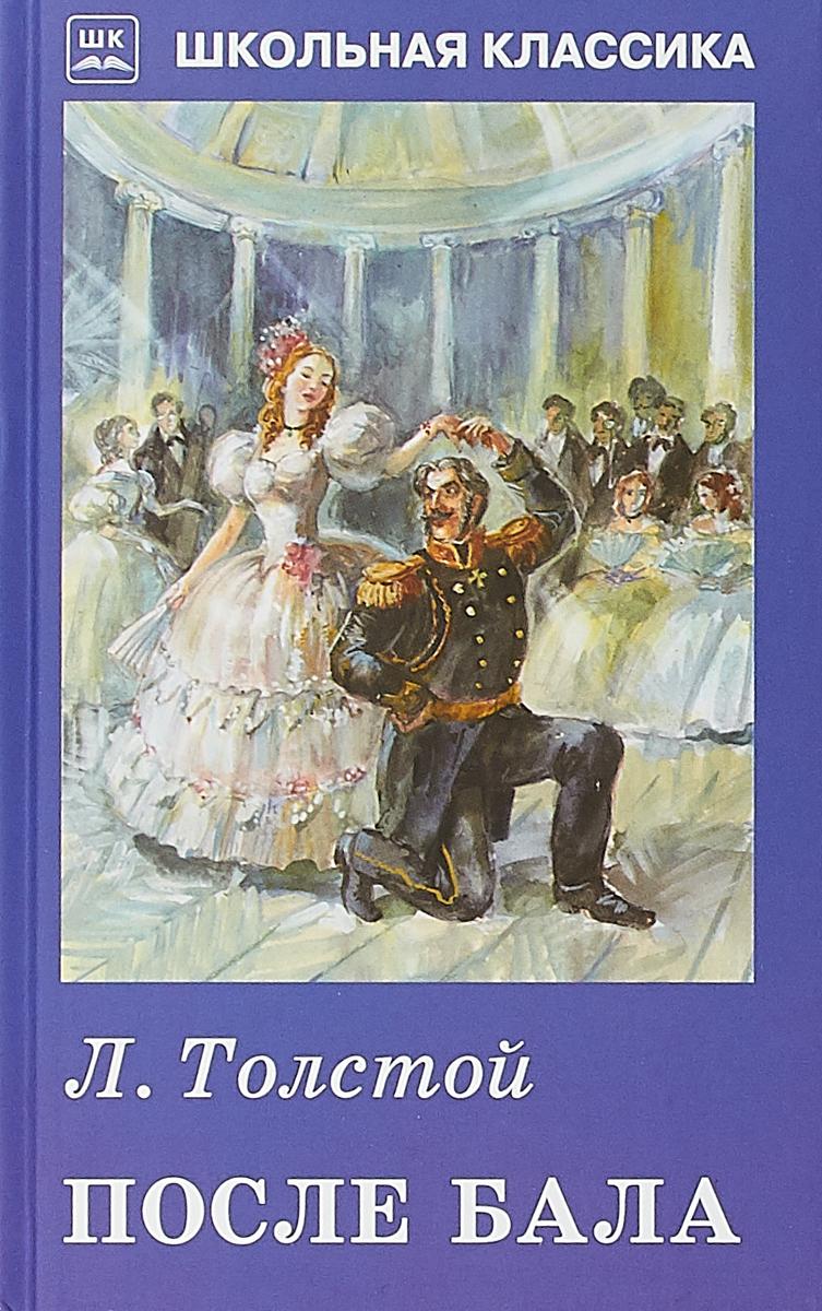 Л. Толстой После бала л н толстой после бала page 2