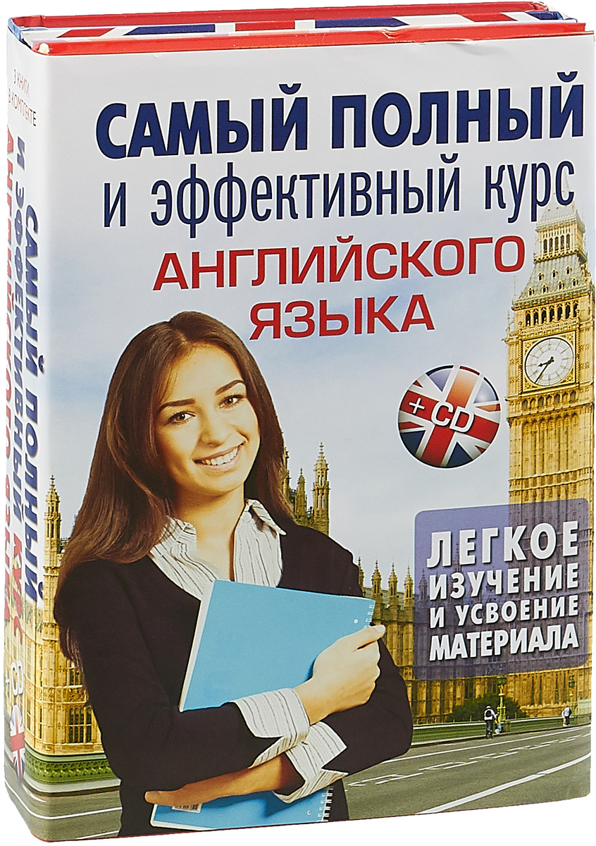 Курсы английский язык cd фото