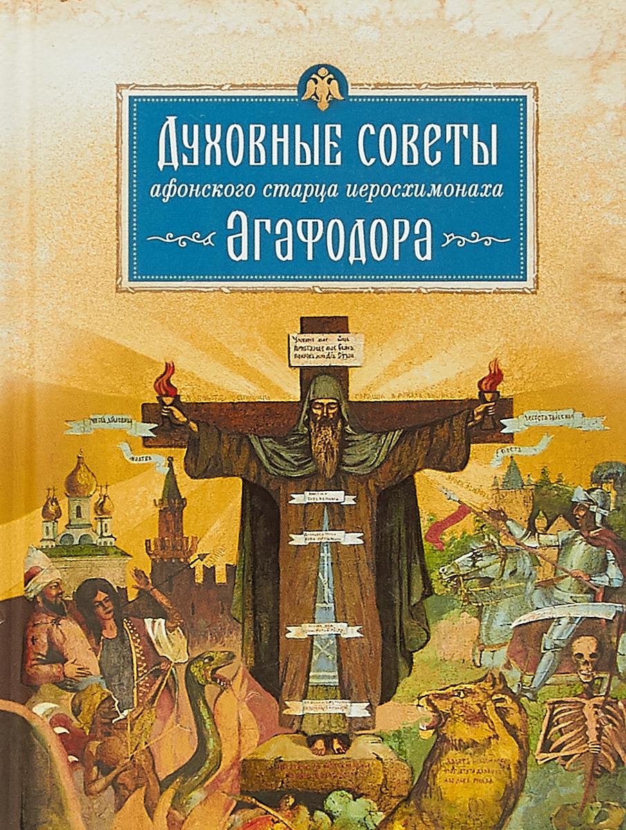 Арсений монах (Святогорский) Духовные советы афонского старца иеросхимонаха Агафодора отец арсений