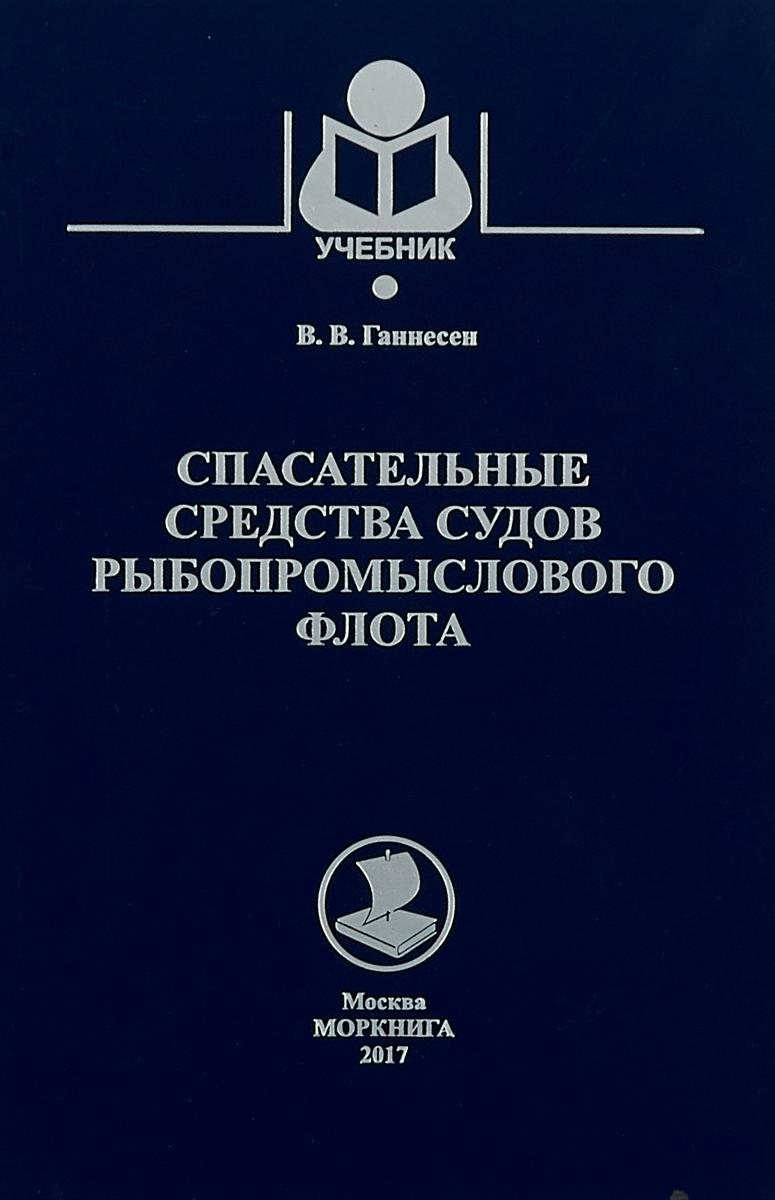 В. В. Ганнесен Спасательные средства судов рыбопромыслового флота. Учебник