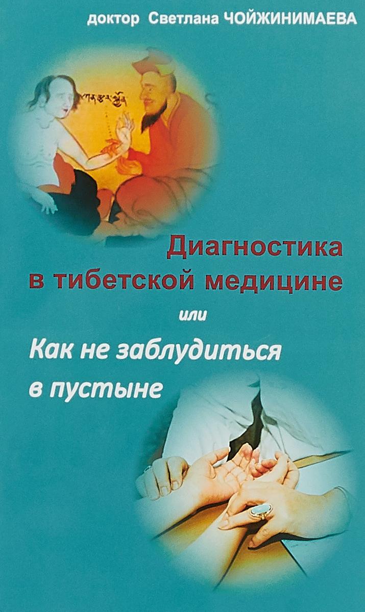 Zakazat.ru Диагностика в тибетской медицине, или Как не заблудиться в пустыне. доктор Светлана Чойжинимаева