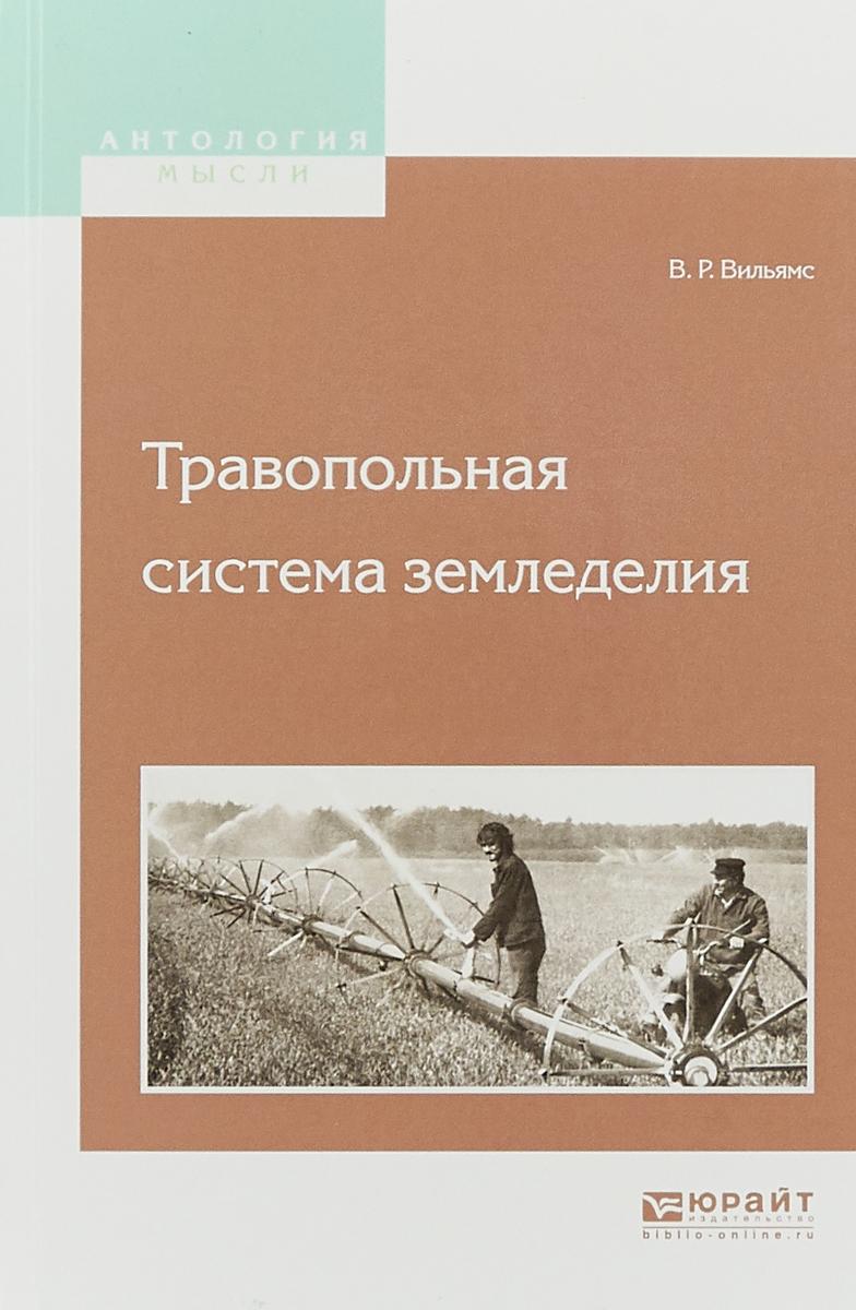 В. Р. Вильямс Травопольная система земледелия сефер мишне берура часть ii истолкованное учение