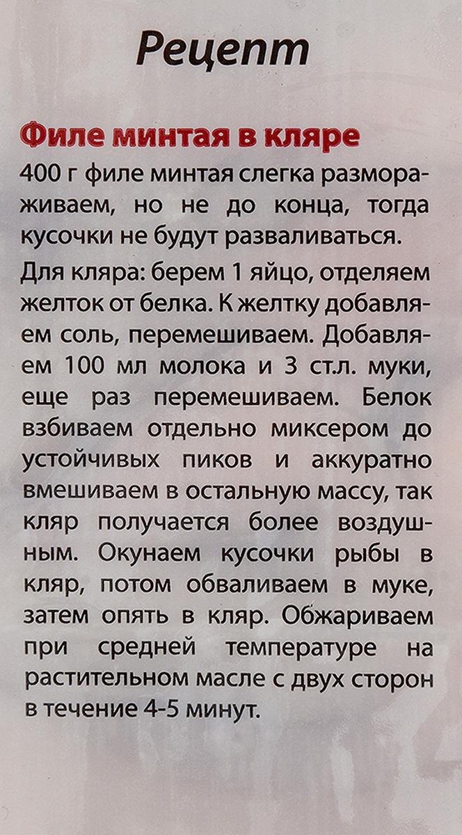 Бухта Изобилия Минтай филе, 400 г Бухта Изобилия