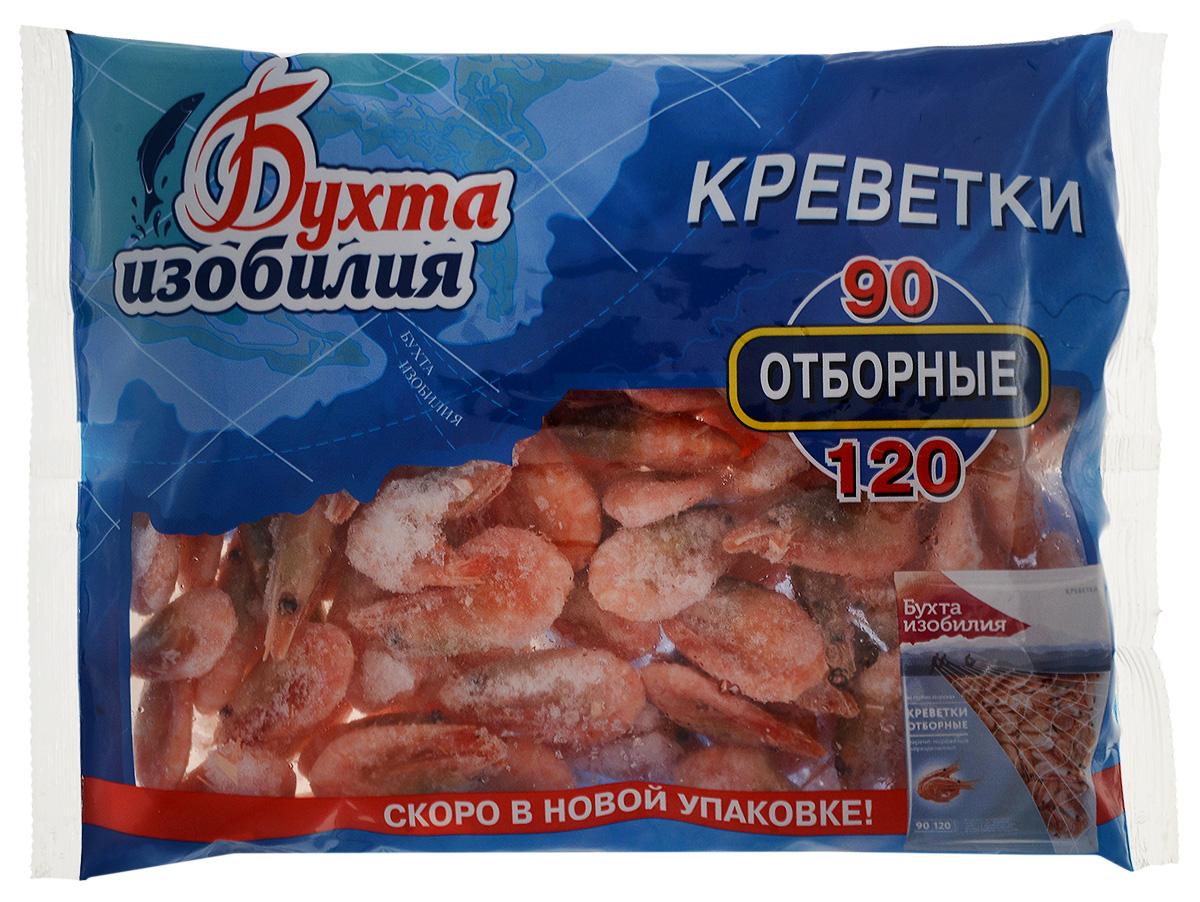 Бухта Изобилия Отборные Креветки 90/120 неразделанные, варено-мороженные, 850 г