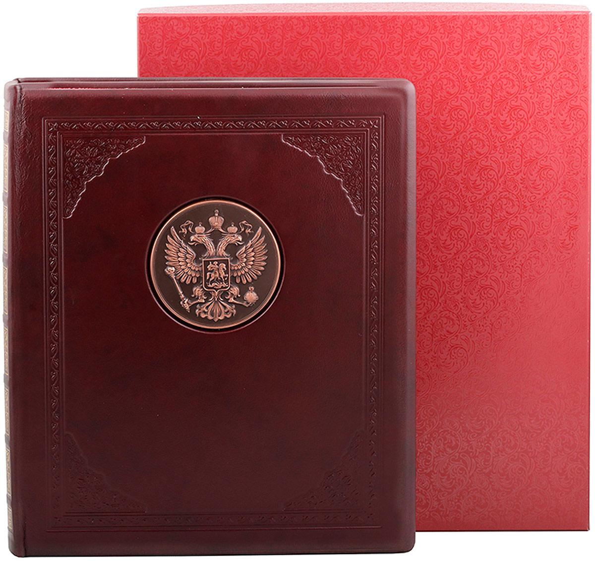 Фотоальбом кожаный Герб РФ, текстурированный золотым тиснением, присутствующая накладка Герб РФ подчеркивает статусность подарка. В подарочной коробке.