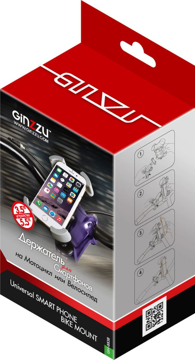 Ginzzu GH-883Bвелосипедный держатель для смартфона до 7