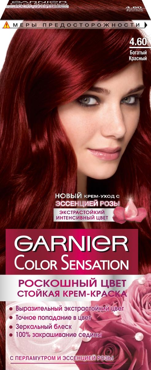 """Garnier Стойкая крем-краска для волос """"Color Sensation, Роскошь цвета"""", оттенок 4.60, Богатый красный"""