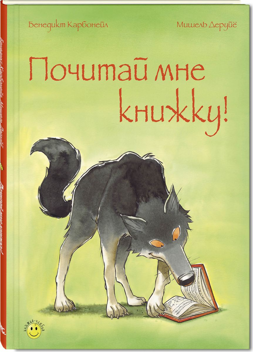 Бенедикт Карбонейл Почитай мне книжку! ISBN: 978-5-91921-495-3