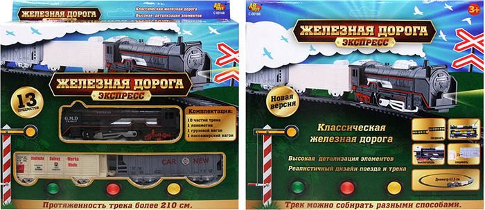 ABtoys Железная дорога Экспресс C-00168