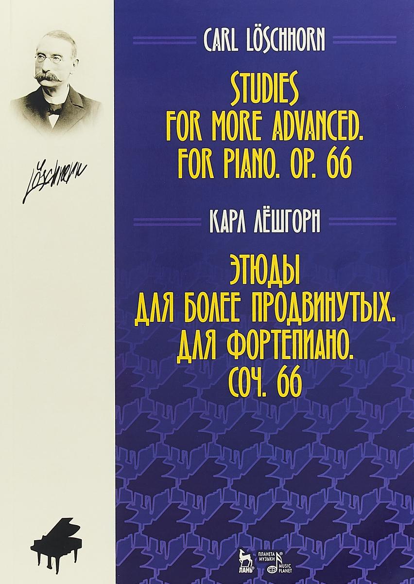 Карл Лешгорн Карл Лешгорн. Этюды для более продвинутых. Для фортепиано. Сочинение 66