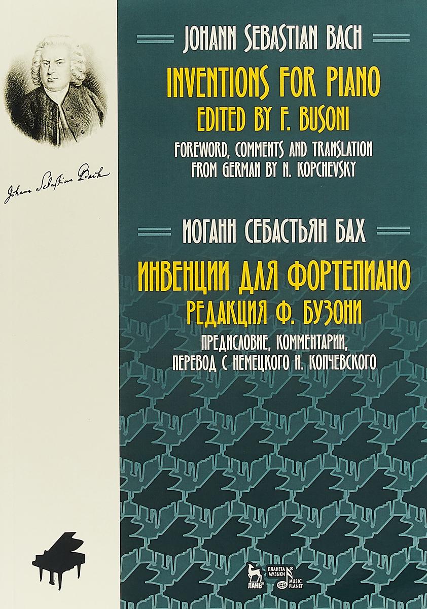 купить И. С. Бах Инвенции для фортепиано. Ноты по цене 559 рублей