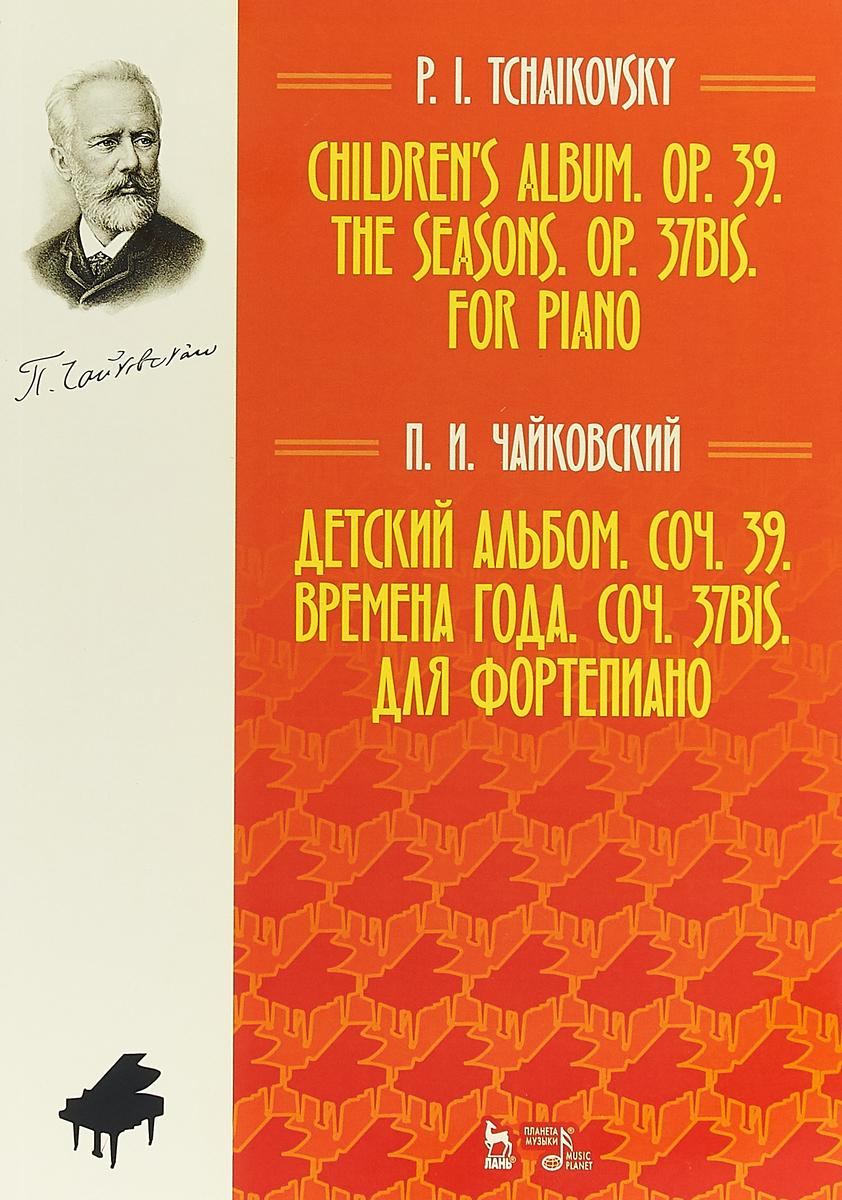 все цены на П. И. Чайковский П. И. Чайковский. Детский альбом. Сочинение 39. Времена года. Сочинение 37 бис. Для фортепиано