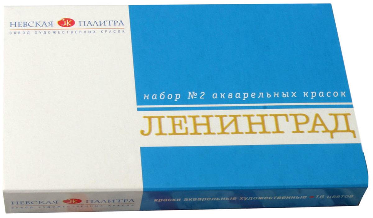Краски акварельные для художественных работ Невская палитра Ленинград-2 прекрасно ложатся на бумагу, легко разводятся водой и смешиваются. Идеально подобранная цветовая гамма.