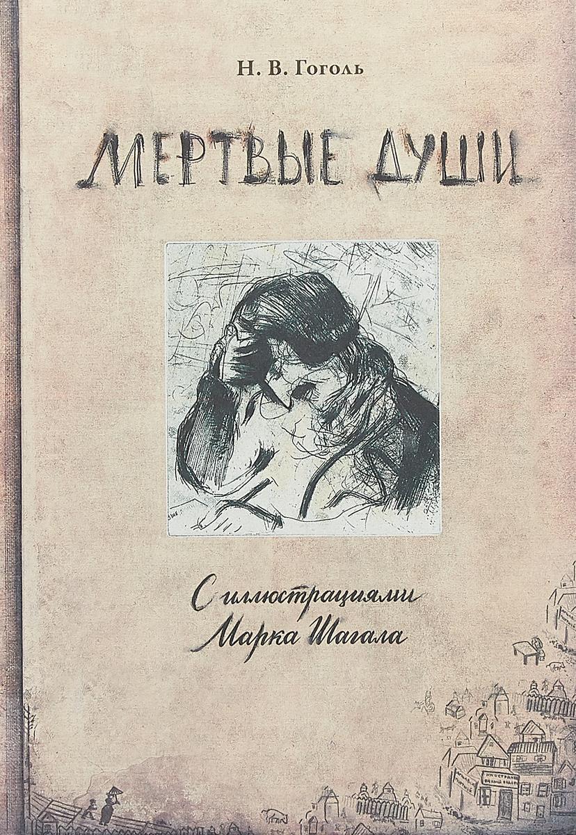 Н. В. Гоголь Мертвые души. С иллюстрациями Марка Шагала