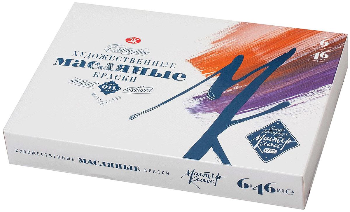 Невская палитра Краска масляная Мастер-класс 6 цветов1141083Серия МАСТЕР-КЛАСС - это богатая цветовая палитра, яркость и чистота цвета, высокая светостойкость и гарантия сохранности произведений живописи.