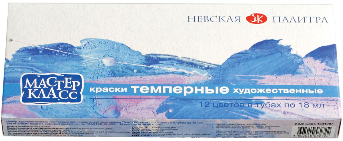 Невская палитра Краска темперная Мастер-класс 12 цветов сковорода нмп невская 24см 2473н