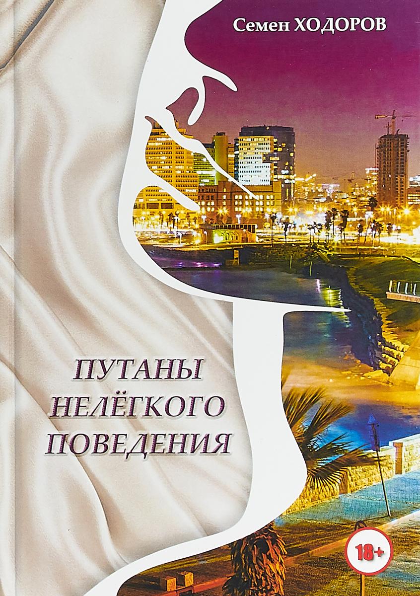 Zakazat.ru Путаны нелегкого поведения. Семен Ходоров