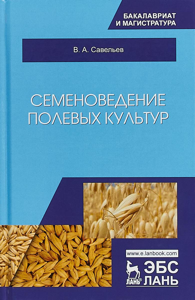 Семеноведение полевых культур. Учебное пособие