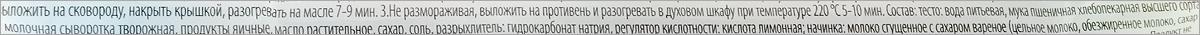 С Пылу с Жару Блинчики с вареной сгущенкой, 360 г С Пылу С Жару