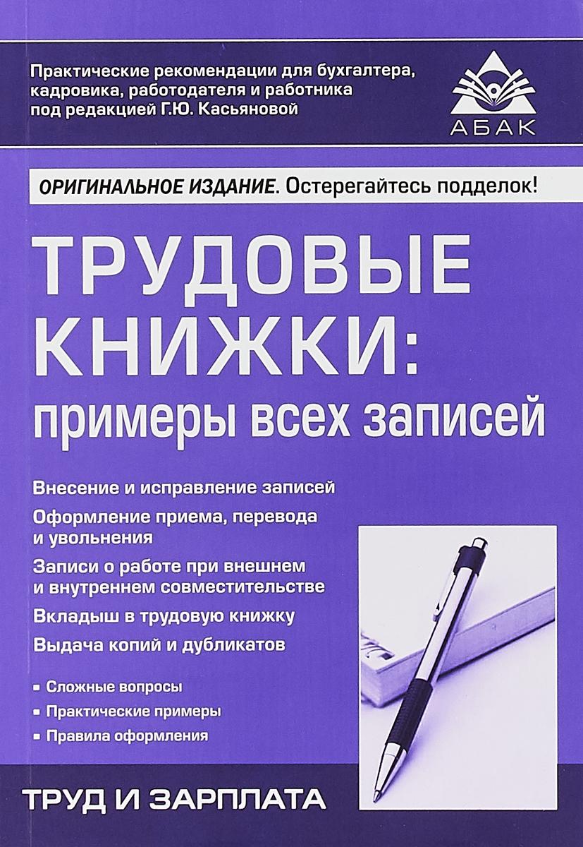 Трудовые книжки. Примеры всех записей. Г. Ю. Касьянова