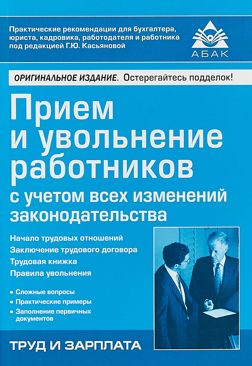 Г. Ю. Касьянова Прием и увольнение работников с учетом всех изменений законодательства иванова мария как правильно оформить трудовой договор