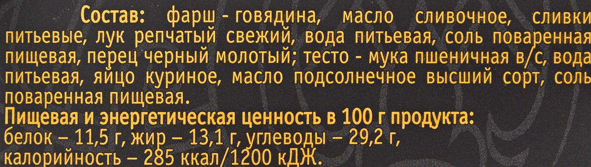 Мясной Дворик Халяль Пельмени