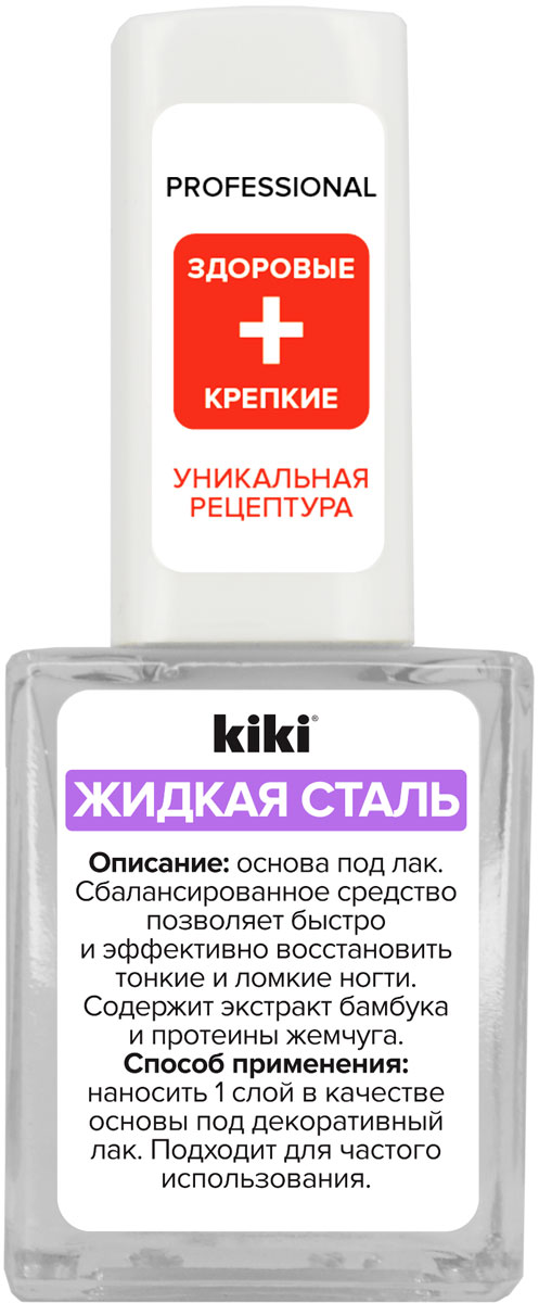 Kiki Лечебное средство для ногтей и кутикулы Жидкая сталь, 10 мл