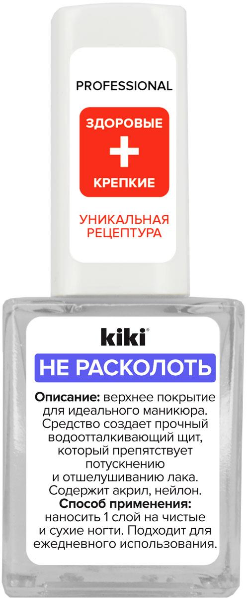 Kiki Лечебное средство для ногтей и кутикулы Не расколоть, 10 мл50500027Создает прочный водоотталкивающий щит, который препятствует потускнению и отшелушиванию лака.