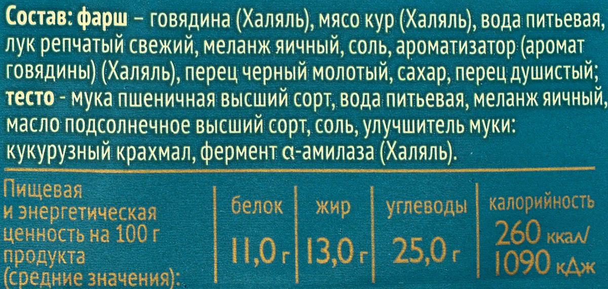 Сибирская Коллекция Пельмени Биф Люкс, Халяль, 800 г Сибирская Коллекция