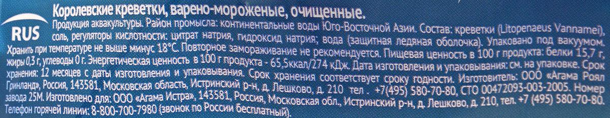 AgamaКоролевские Креветки №4 для пасты очищенные, варено-мороженые, 300 г Agama