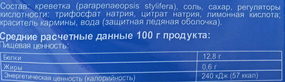 Бухта Изобилия Очищенные Креветки 200/300, варено-мороженые, 200 г Бухта Изобилия
