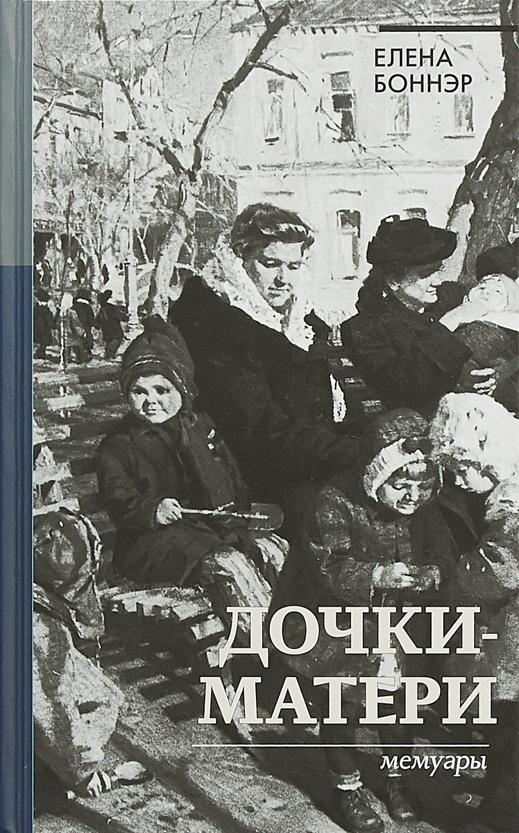 Елена Боннэр Дочки-матери. Мемуары