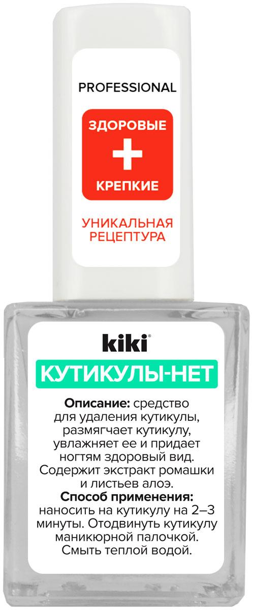 Kiki Средство для удаления кутикулы Кутикулы нет, 10 мл