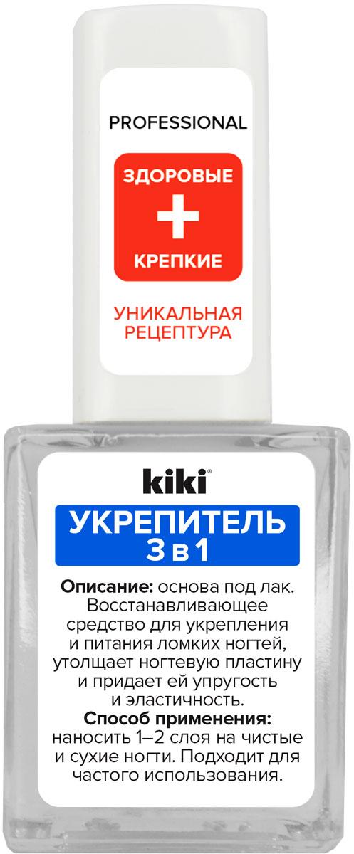Kiki Укрепитель для ногтей 3 в 1, 10 мл